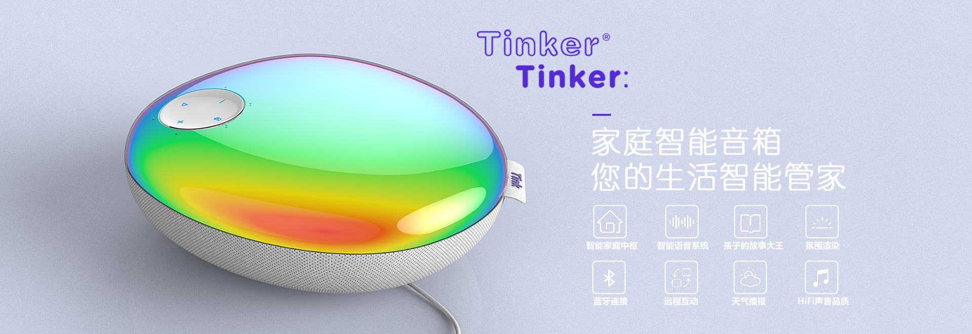 智能AI音箱設計  TINKER