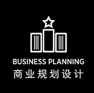 商業規劃設計