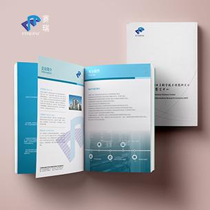 賽睿宣傳手冊設計
