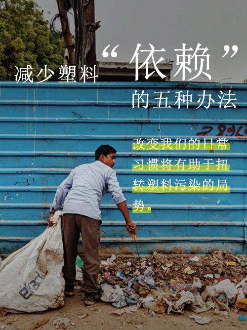 """減少塑料""""依賴""""的五種辦法"""
